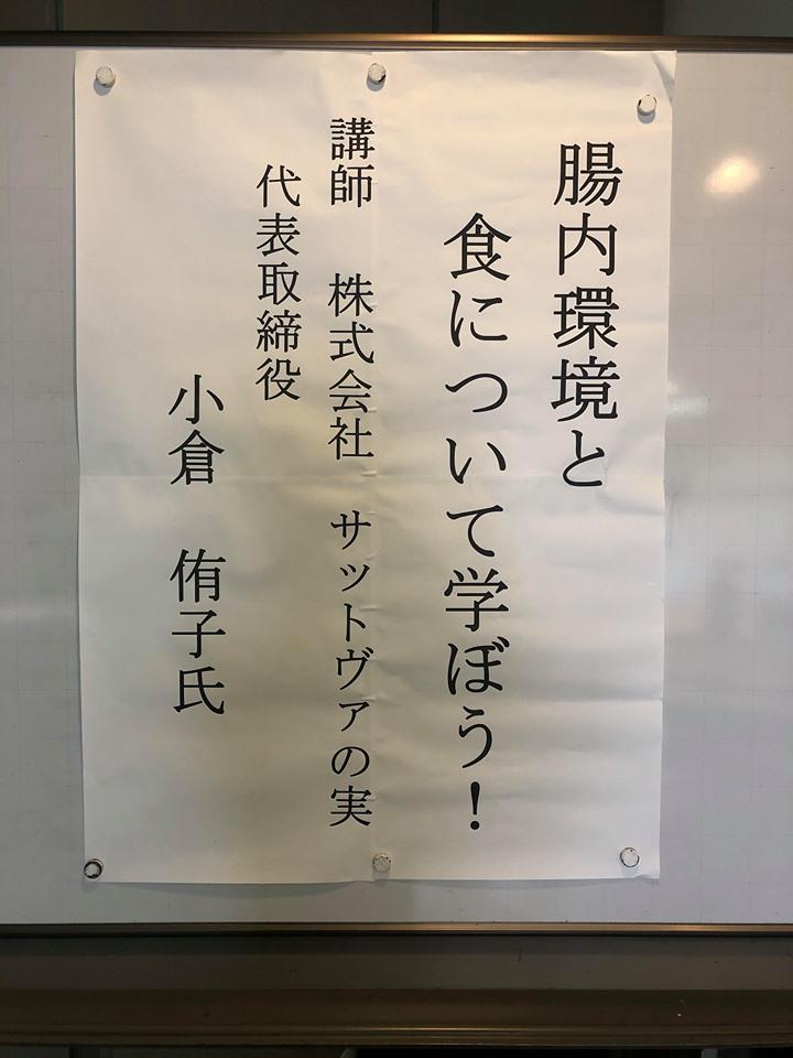 仙台市沖野市民センターでの講座が終了しました!